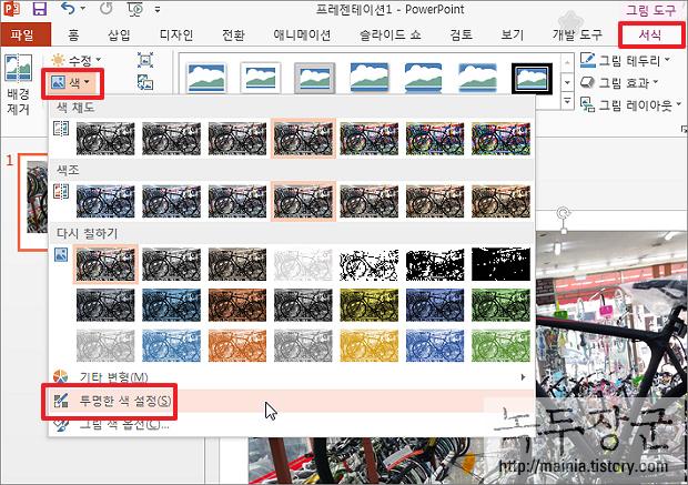 파워포인트 PowerPoint 이미지, 그림 투명도 조절하는 방법