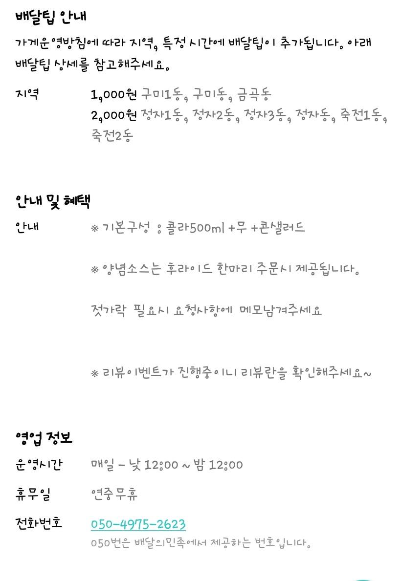 [ 분당 미금 정자 죽전 배달 맛집 ] 짱닭치킨 미금점 12