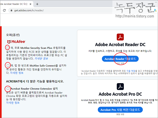 PDF 형광펜 줄긋기, 주석, 편집기능 Adobe Acrobat Reader DC 이용하기