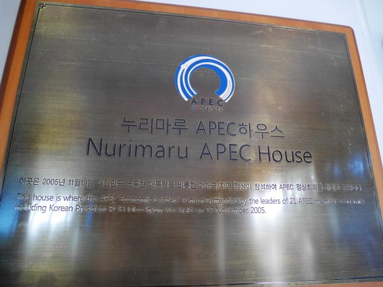 부산 벡스코 누리마루 APEC 하우스