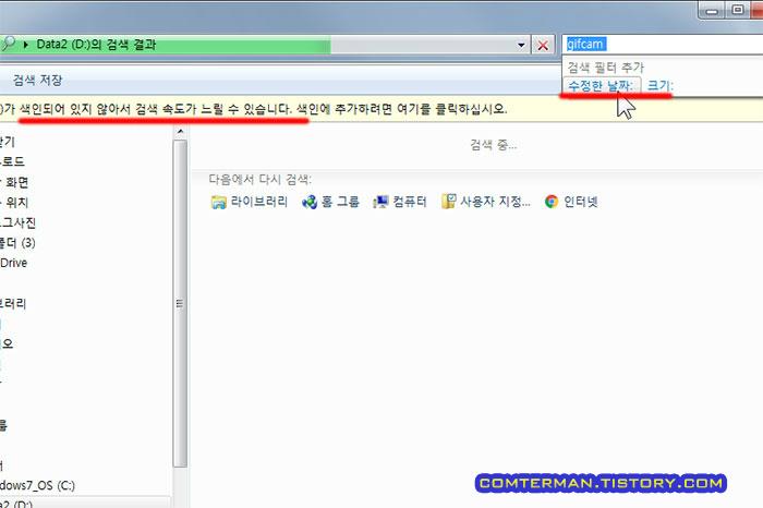 윈도우 탐색기 검색 필터