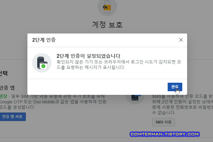 페이스북 2단계 인증 설정 완료