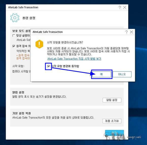 ahnlab safe transaction 시작 유형 변경