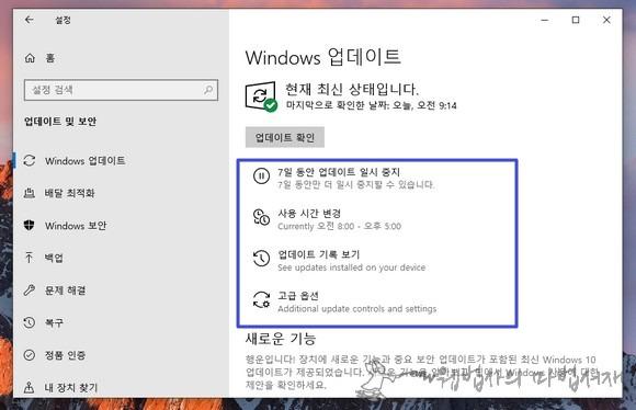 윈도우10 업데이트 설정