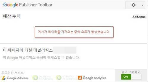 구글 애드센스 로그인