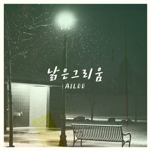 Ailee – Reminiscing Lyrics [English, Romanization]