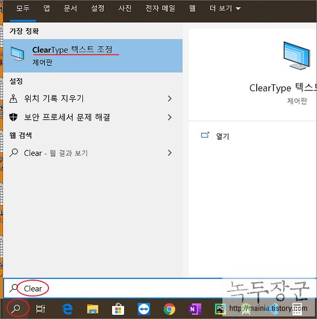 윈도우10 폰트 글자 선명하게 바꾸는 방법