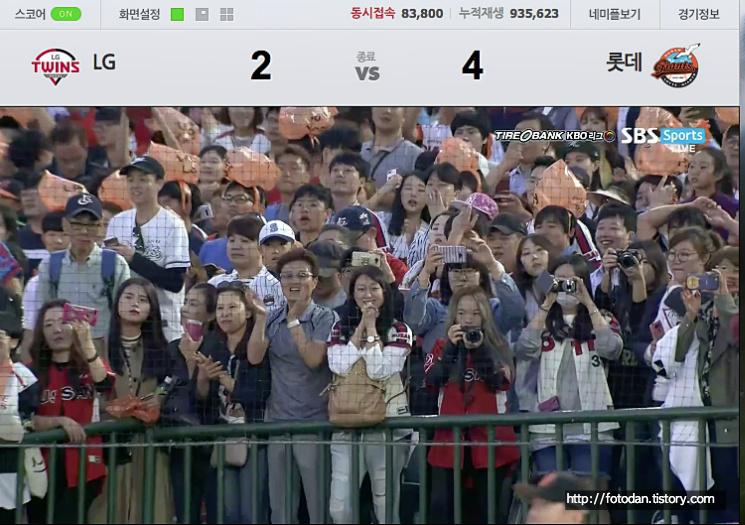 관중들의 미소