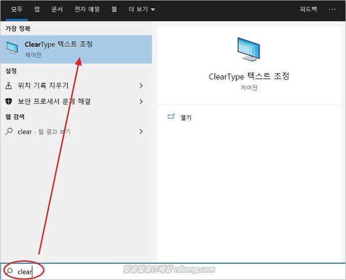 윈도우10 글자 선명하게 ClearType 텍스트 조정 방법 - 앱고급배율 설정2