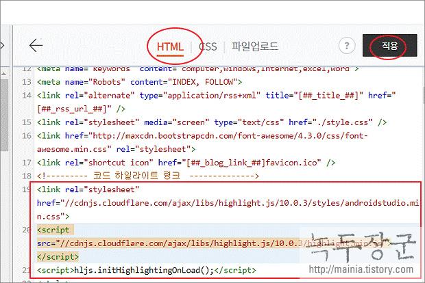 티스토리 소스 코드 가독성을 위해 하일라이트(highlight.js) 적용하는 방법