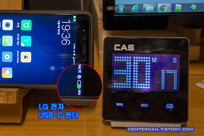 LG USB-C 젠더 충전 속도