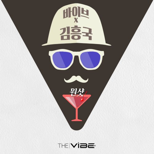 Vibe, Kim Heung Guk – Bottoms Up Lyrics [English, Romanization]