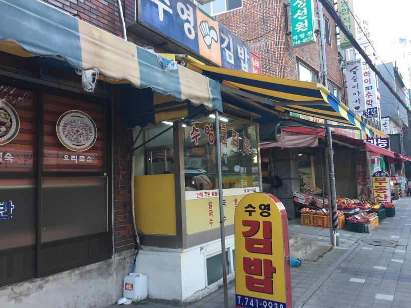해운대 우동 수영김밥