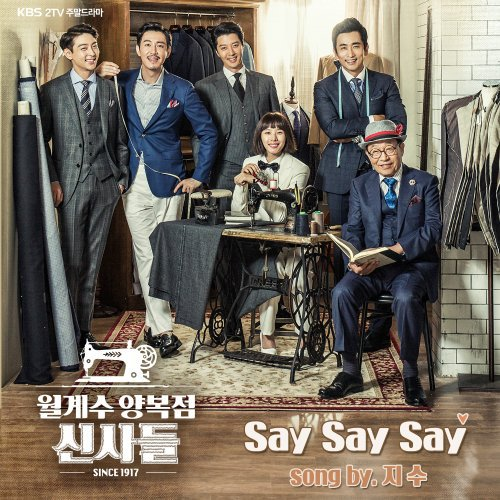 Ji Soo – Say Say Say (Laurel Tree Tailors OST Part 1) Lyrics [English, Romanization]