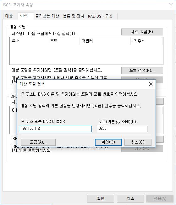 [윈도우10] 시놀로지 iSCSI 가상디스크 연결 방법