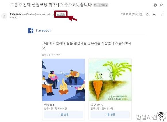 페이스북 이메일 수신 거부