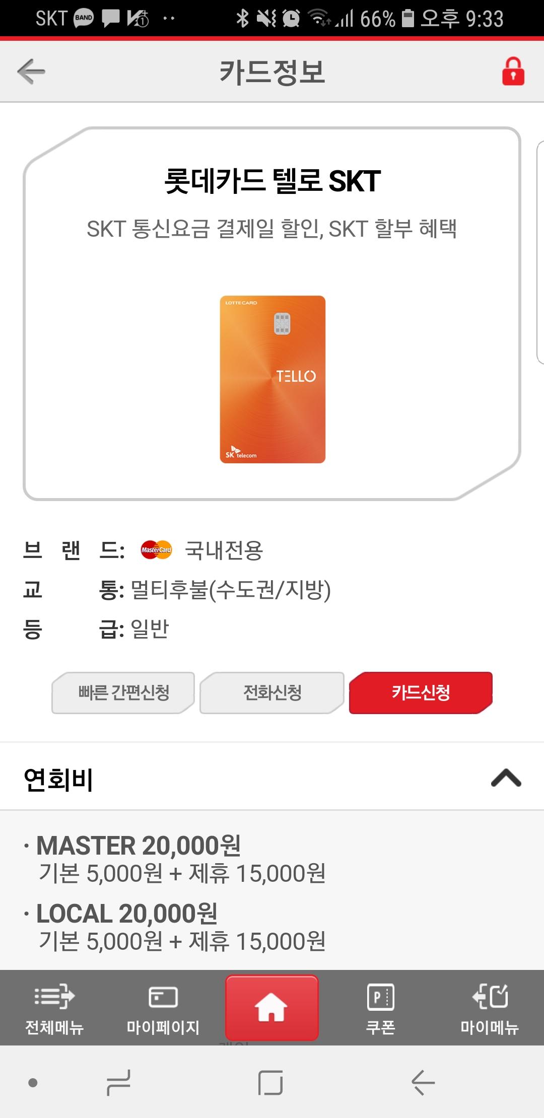 휴대폰 요금할인 카드