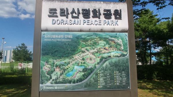 도라산 평화공원