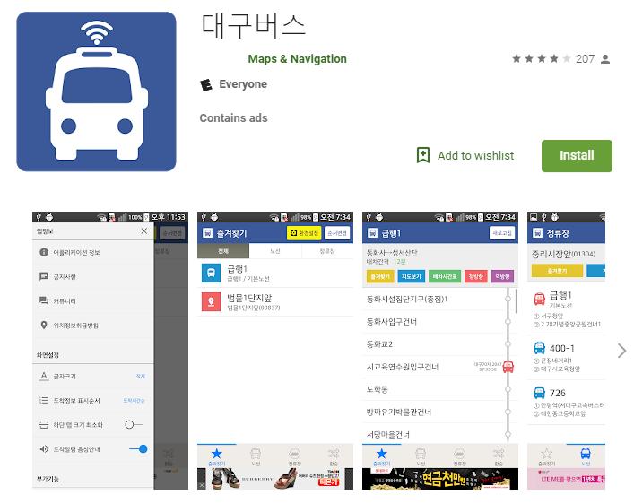 구글 플레이스토어의 앱 소개