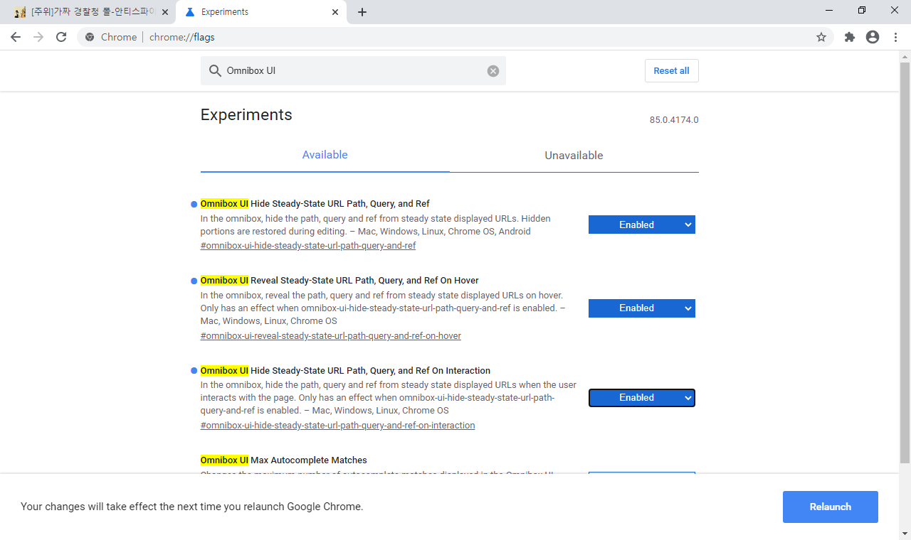 Google Chrome(구글 크롬)에서 간단한 도메인 표시를 테스트 기능 탑재