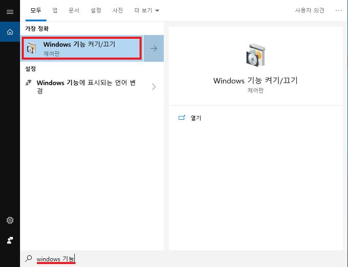root blog :: 윈도우10 SMB1 활성화하기 - 네트워크 공유가 안될 때