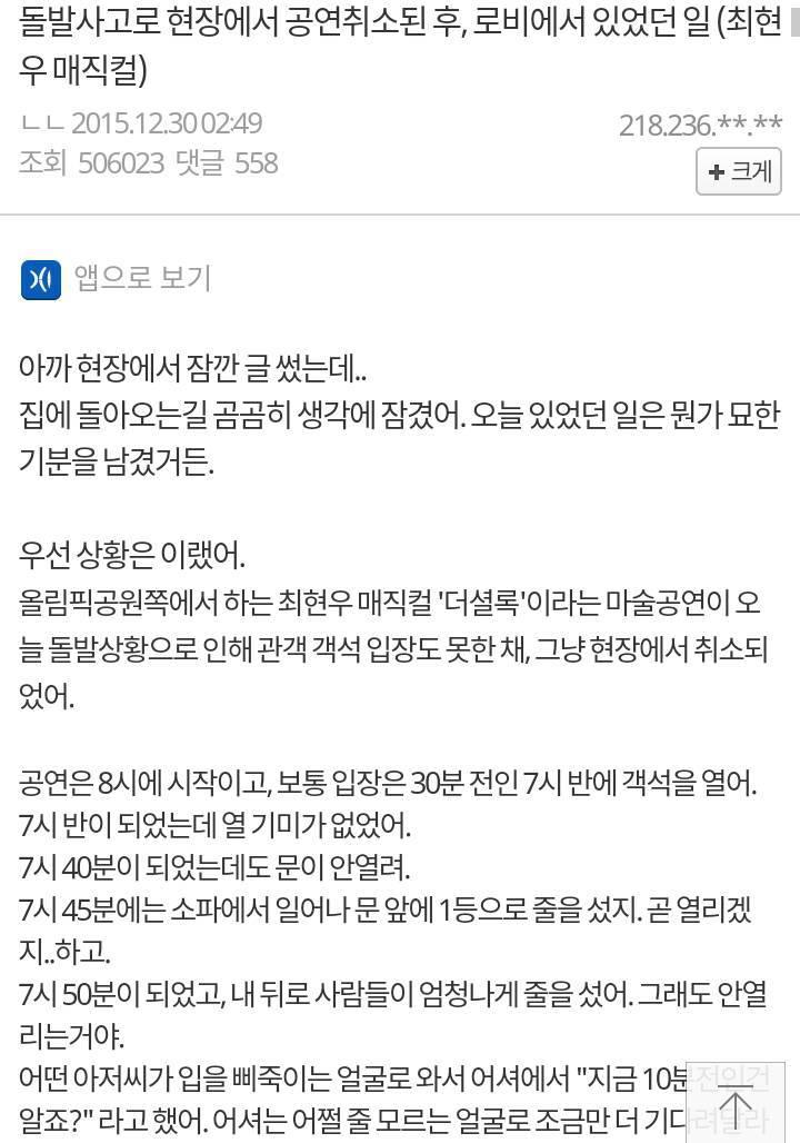 최현우 공연취소 썰 1