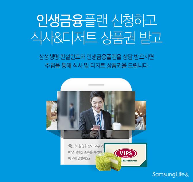 인생금융플랜 신청 빕스 파리바게뜨 경품