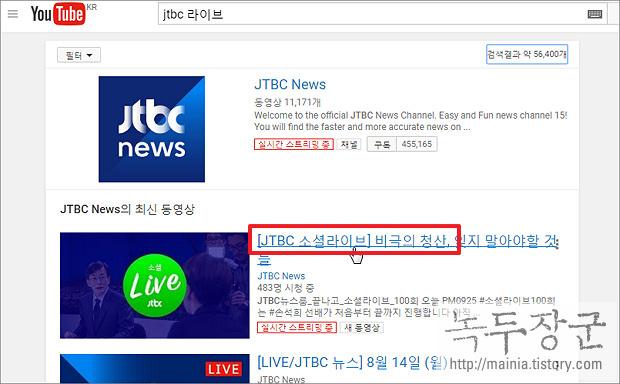 페이스북 JTBC 소셜 라이브 실시간 보는 방법