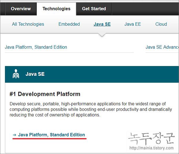 자바 Java 개발을 위해서 최신 버전 JDK 다운 받는 방법