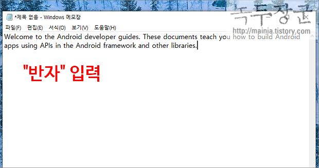 윈도우10 영어, 숫자 글자 간격 넓게 보일 때 반자, 전자 전환하기