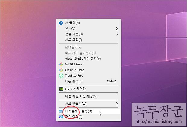 윈도우10 컴퓨터 화면 글자 크기 조정하는 방법