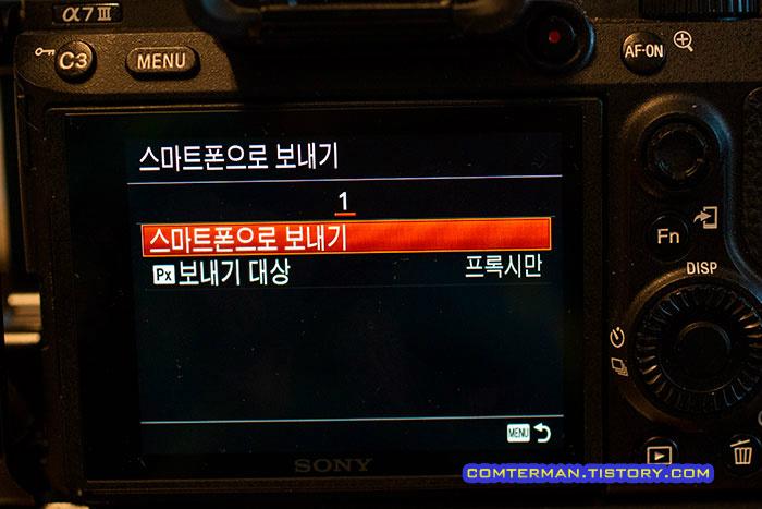 소니 A7M3 스마트폰으로 사진 전송