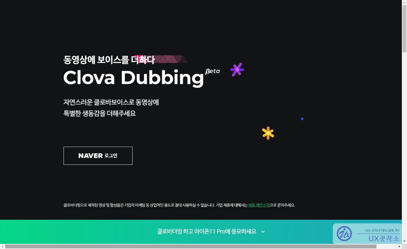 클로바 더빙 홈페이지