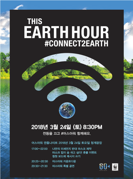 Earth Hour(어스아워), 지구촌 전등끄기 캠페인