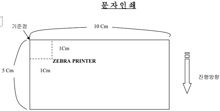 제브라 프린터 프로그래밍