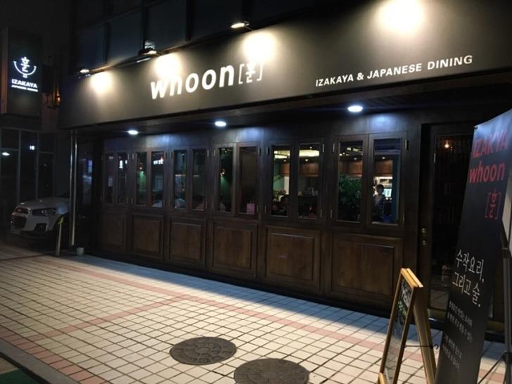 [강남맛집]훈(whoon) - 깔끔하고 분위기 좋은 삼성역 인근 이자카야