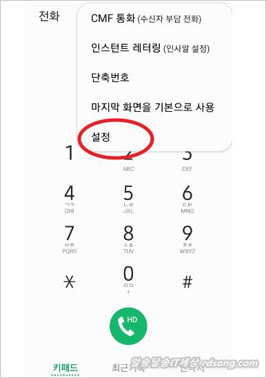 전화 앱 070 전화 차단 - 수신차단 번호 등록 방법3