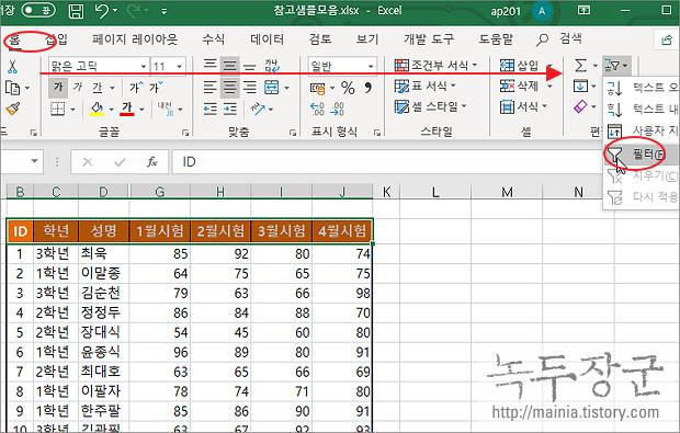 엑셀 Excel 필터 설정과 해제하는 방법