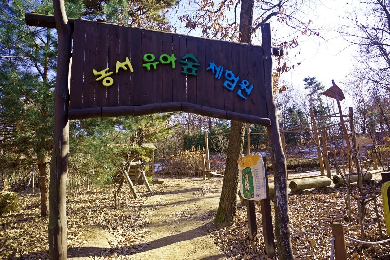 농서근린공원