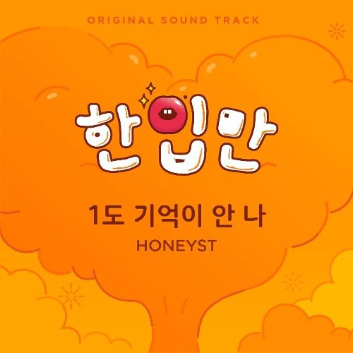 HONEYST - Don't Remember (Just One Bite OST) Lyrics [English, Romanization]