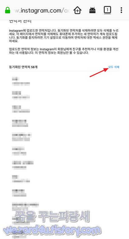 인스타그램 연락처 삭제