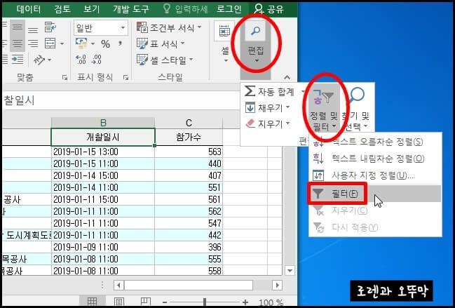 #엑셀 필터 범위 적용(분기별,시간별)-2
