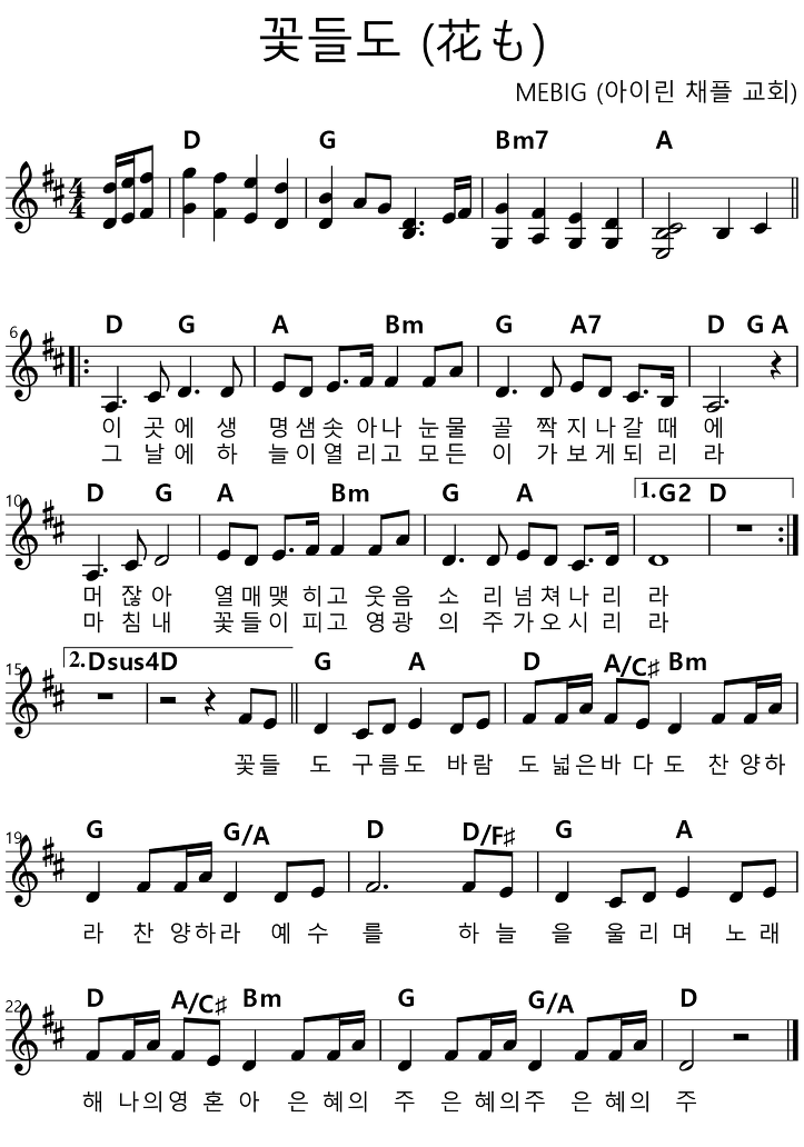 MEBIG (아이린채플교회) - 꽃들도 (花も)