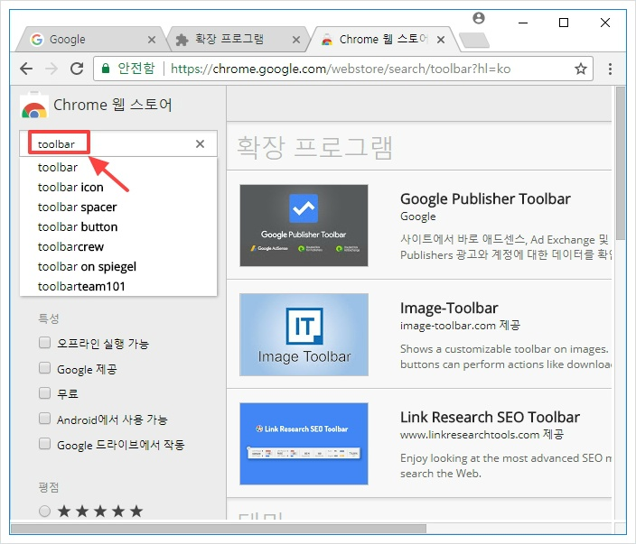toolbar 검색