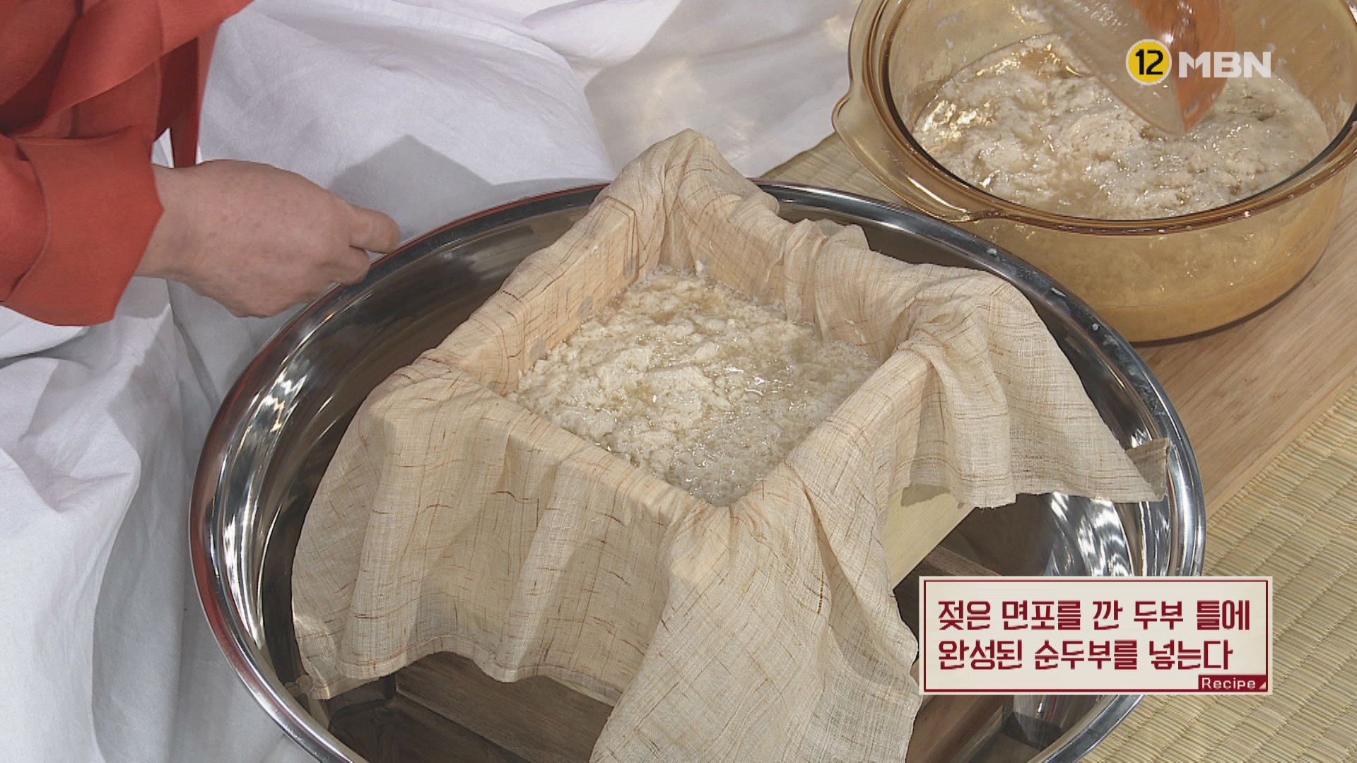 알토란 서분례 영양 두부 만드는 방법