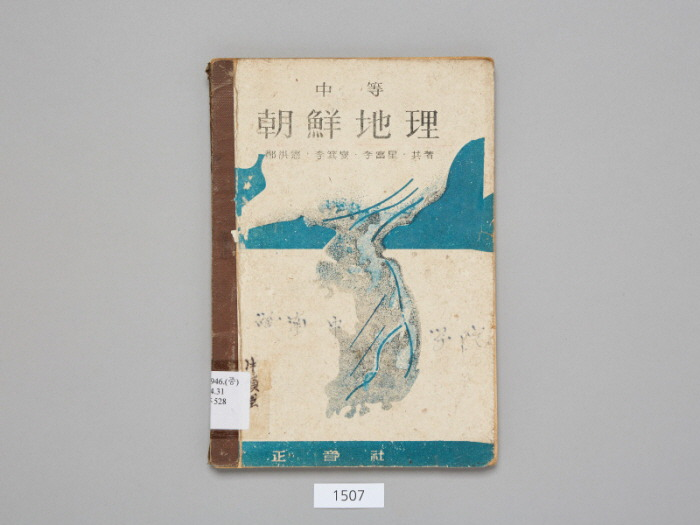1946년 교과서 역사 표지 조선지리