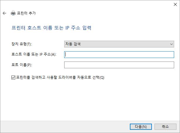 외부 네트워크 프린터 공유 방법