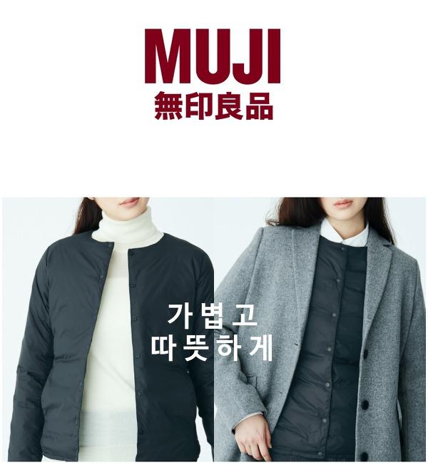 가벼운 패딩 조끼, 일본 MUJI 무인양품 정품! 경량 프렌치 다운 포케터블 노 카라 블루종 최저가 직구 구매하기