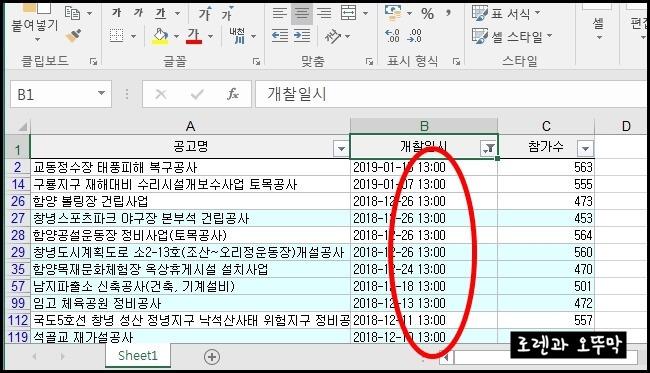 #엑셀 필터 범위 적용(분기별,시간별)-5