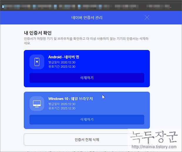 네이버 공동인증서 스마트폰 생성, PC 모두 발급받는 방법